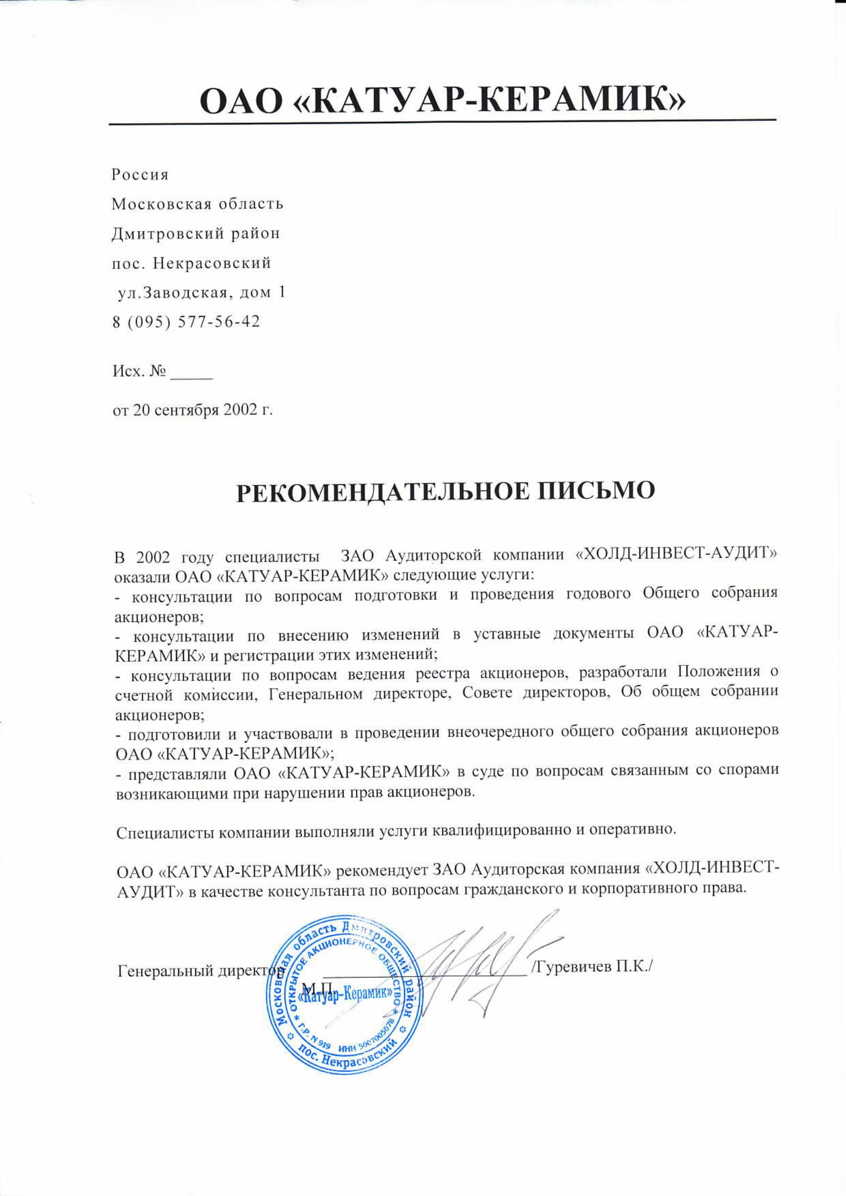 Департамент общего аудита по вопросу приема на работу гражданина Республики Узбекистан